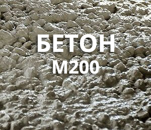 Бетон М200 (B15)