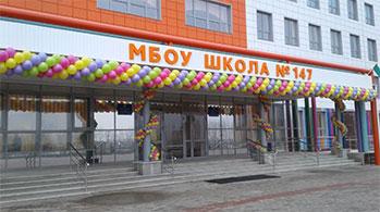 школа в нагаево