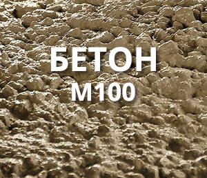 Бетон М100: цена за 1 м3, состав, применение