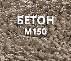 Бетон М150 в Уфе: цена, характеристики