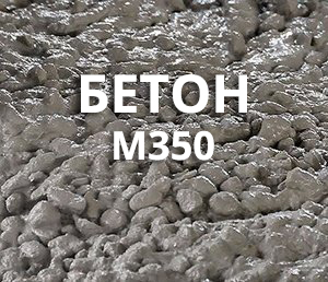 Бетон М350 (В25): характеристики, состав